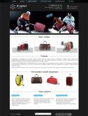 Интернет-магазин сумок и чемоданов